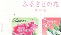 ふるさと切手・記念切手