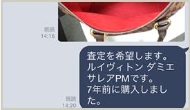 LINEで@venus-kaitori宛に情報を送って下さい。ブランド名や品番、商品状態についてコメントください。箱や付属品がある場合は教えてください。