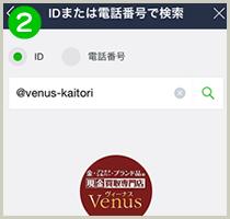 ID検索から、「@venus-kaitori」を検索